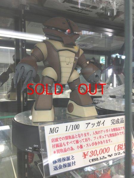 画像1: 【人気!】MG 1/100 アッガイ 完成品 (1)